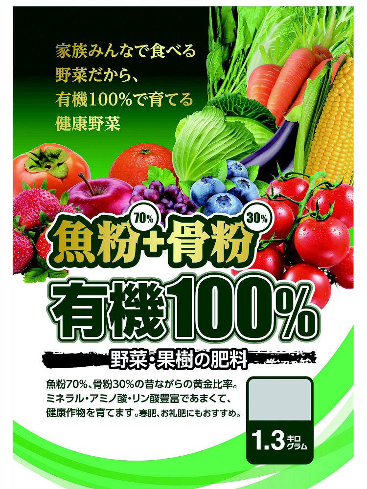 有機100%野菜の肥料 1.3kg