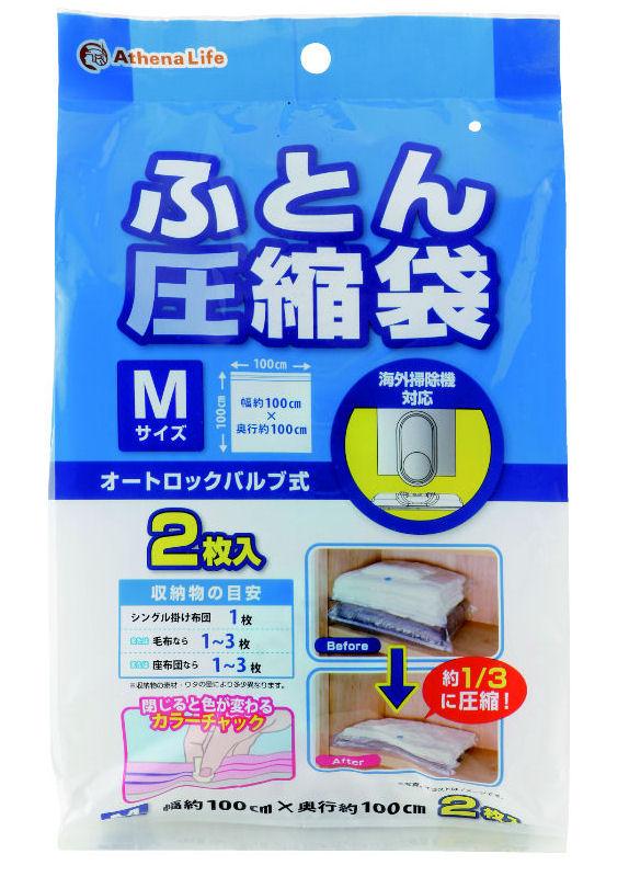 バルブ付き布団用圧縮袋 M 2枚入 KM-100