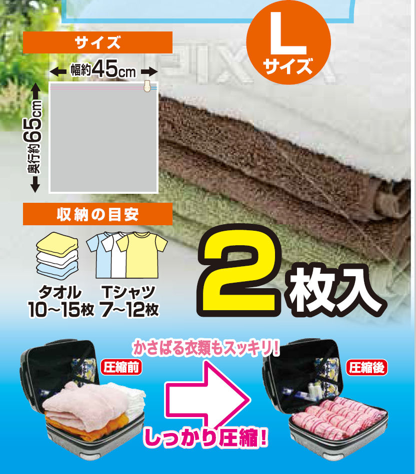 衣類圧縮袋 L 2枚入り(逆止弁付)KM―L2P