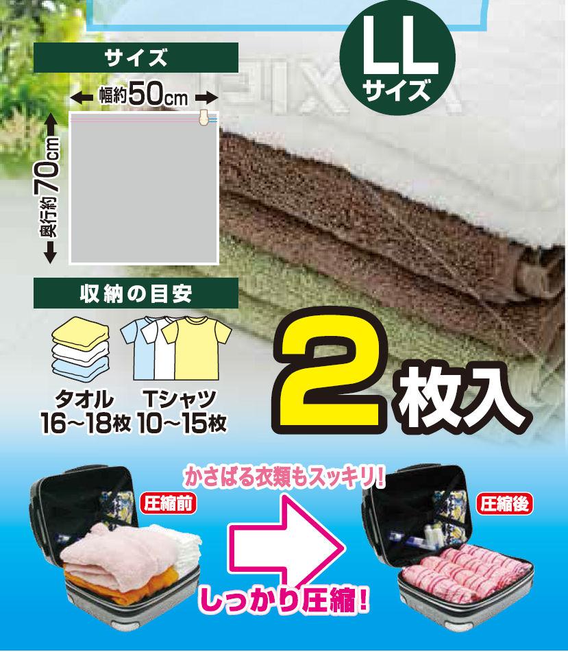 衣類圧縮袋 LL 2枚入り(逆止弁付)KM―LL2P
