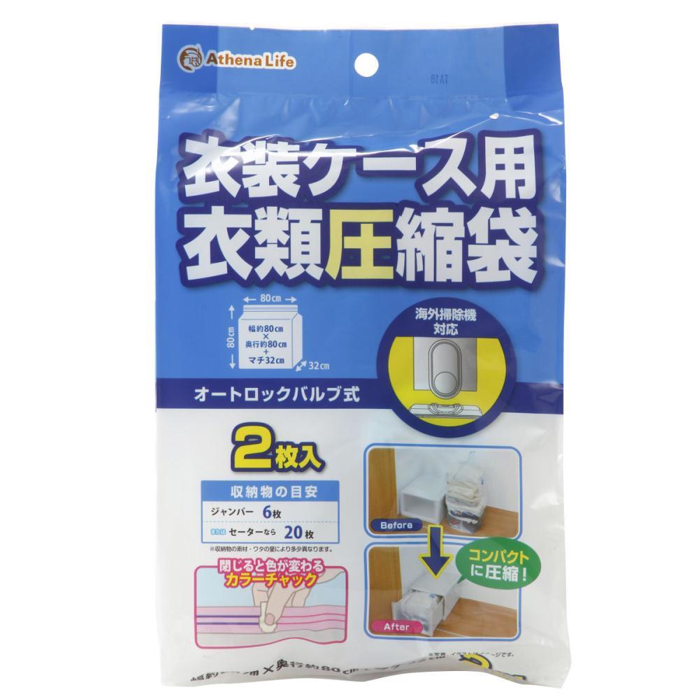 バルブ付き 衣類圧縮袋(衣装ケース用) KM-80