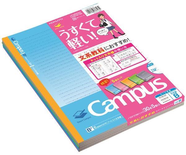【アウトレット品】コクヨ 限定色スマートキャンパス(ドット入り文系線)B罫5色パック