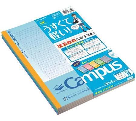 【アウトレット品】コクヨ 限定色スマートキャンパス(ドット入り理系線)B罫5色パック