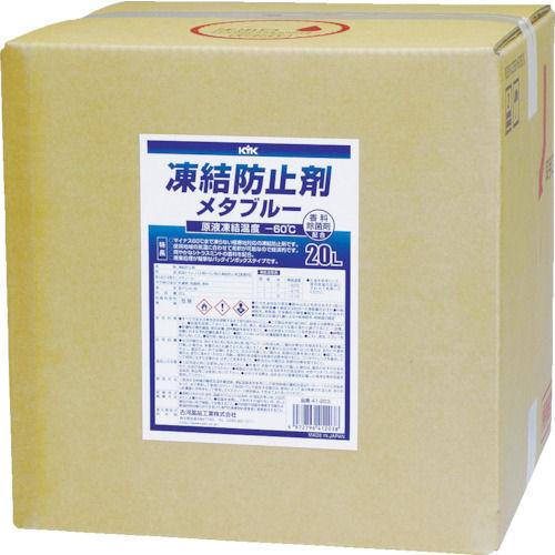 KYK 凍結防止剤メタブルー 20L BOX_