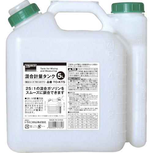TRUSCO 混合計量タンク 5L用_