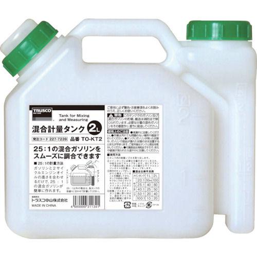 TRUSCO 混合計量タンク 2L用_