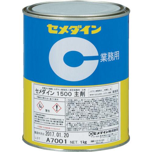 セメダイン 1500主剤 1kg AP-033_