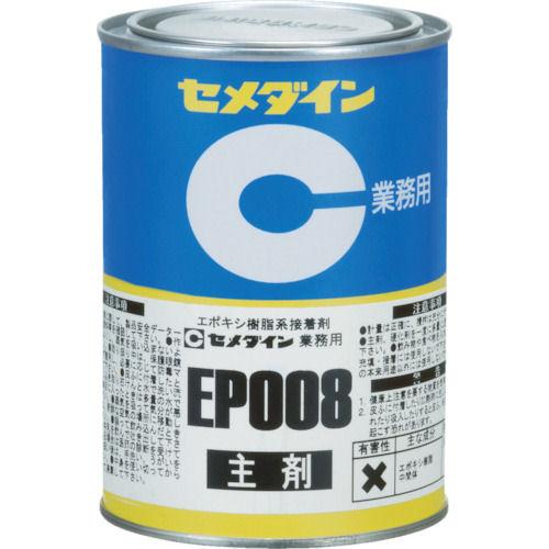 セメダイン EP008主剤 500g_