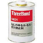 スリーボンド ネジロック TB1401 1kg 透_
