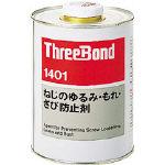 スリーボンド ネジロック TB1401C 1kg _