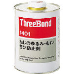 スリーボンド ネジロック TB1401B 1kg _