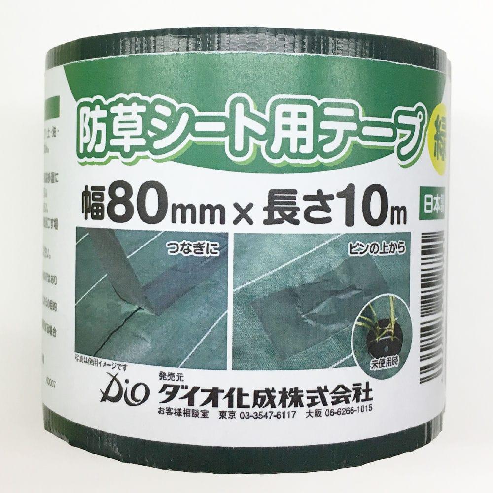 防草シート用テープ 緑 80mm×10m