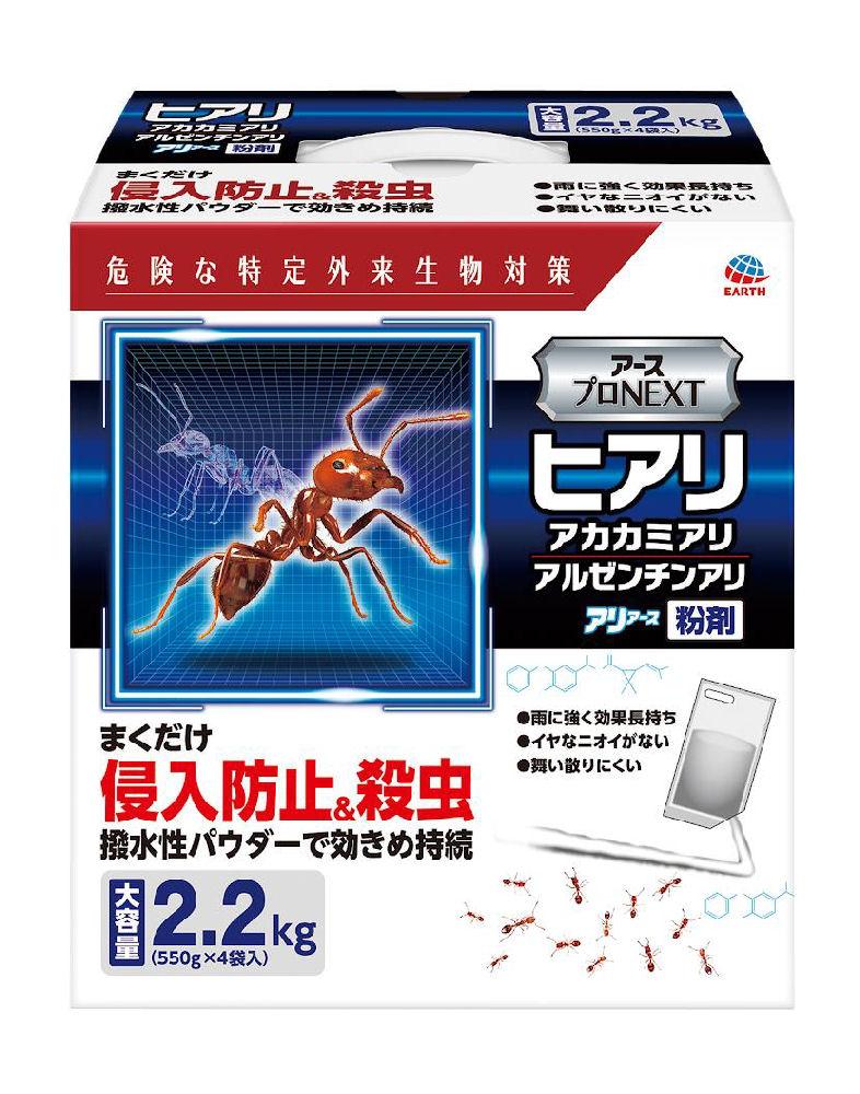 ヒアリ・アカカミアリ・アルゼンチンアリ粉剤 2.2kg