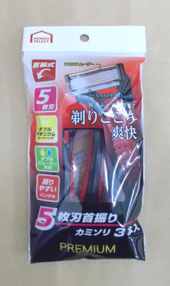 コメリセレクト 使い捨てカミソリ 5枚刃
