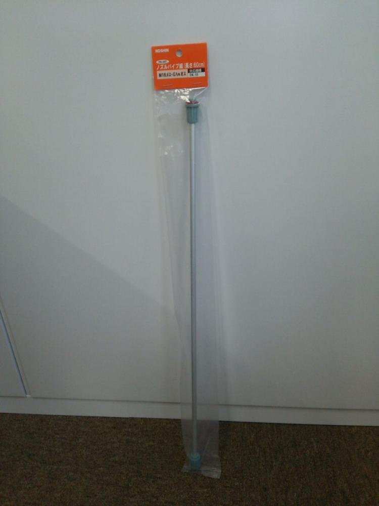 ノズルパイプクミ(60cm)PA-287