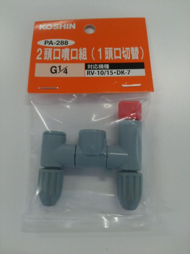 2頭口噴口(1頭口切替)PA-288