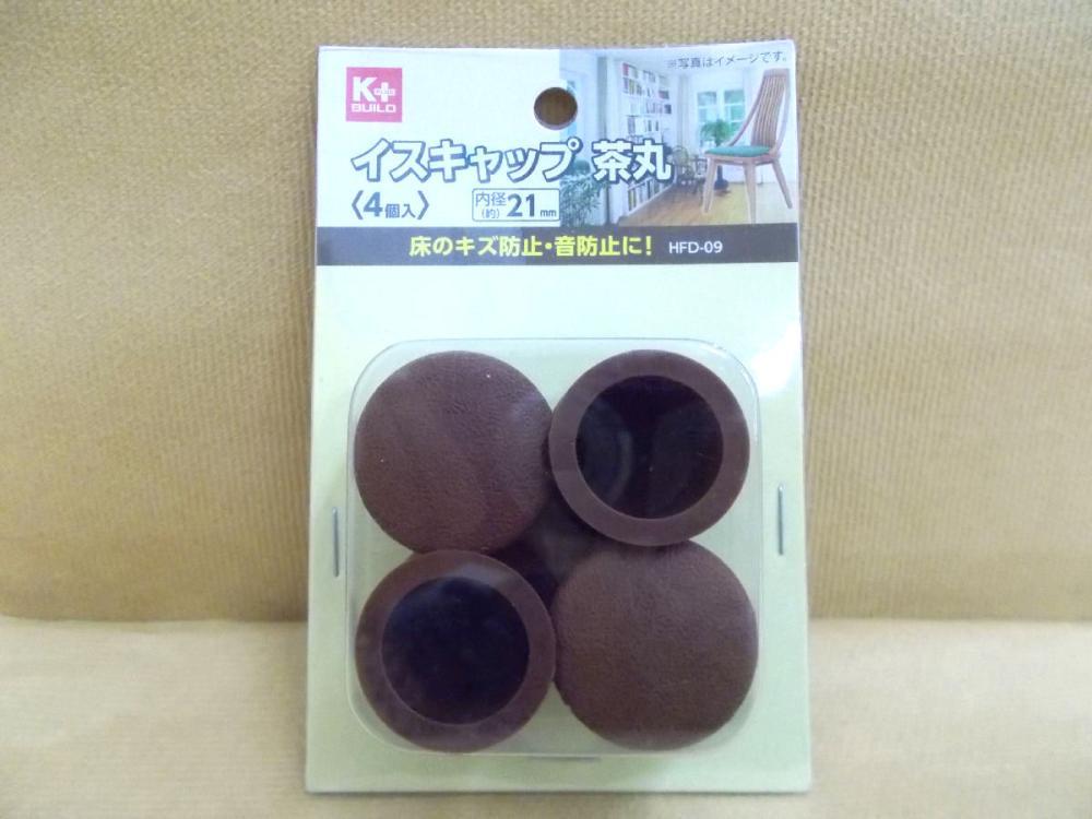 イスキャップ 内径21mm 茶丸(4個入)HFD-09
