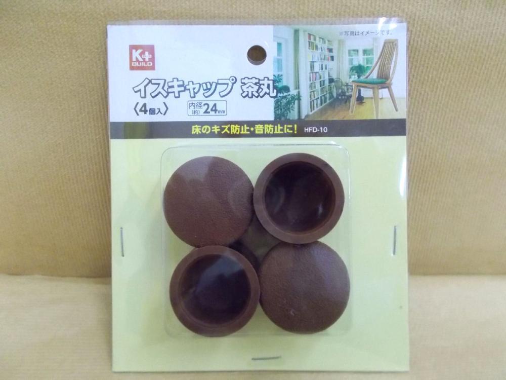 イスキャップ 内径24mm 茶丸(4個入)HFDー10