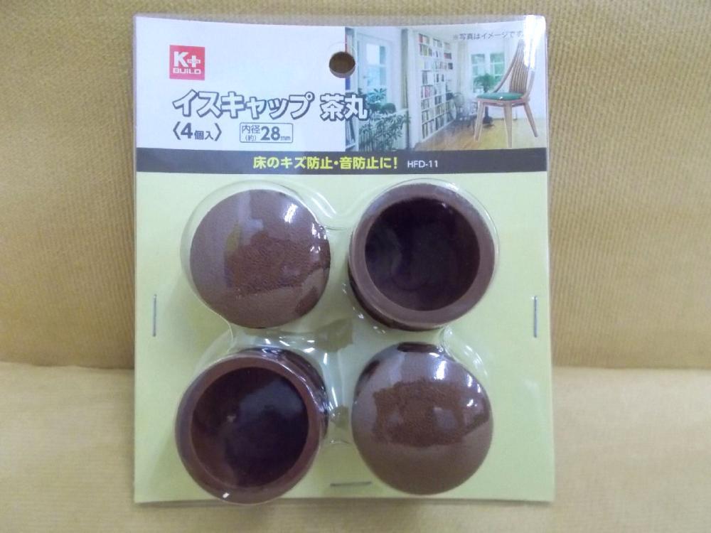 イスキャップ 内径28mm 茶丸(4個入)HFDー11