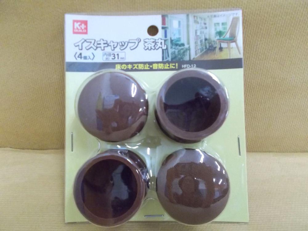 イスキャップ 内径31mm 茶丸(4個入)HFDー12