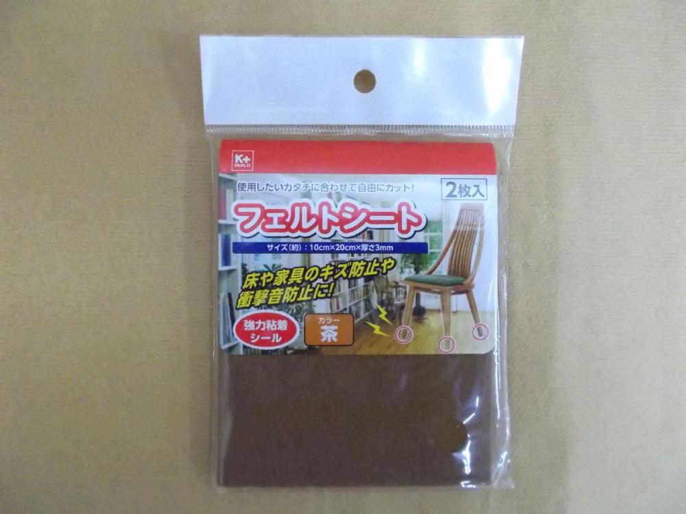 フェルトシート 茶 2枚入 HFDー081