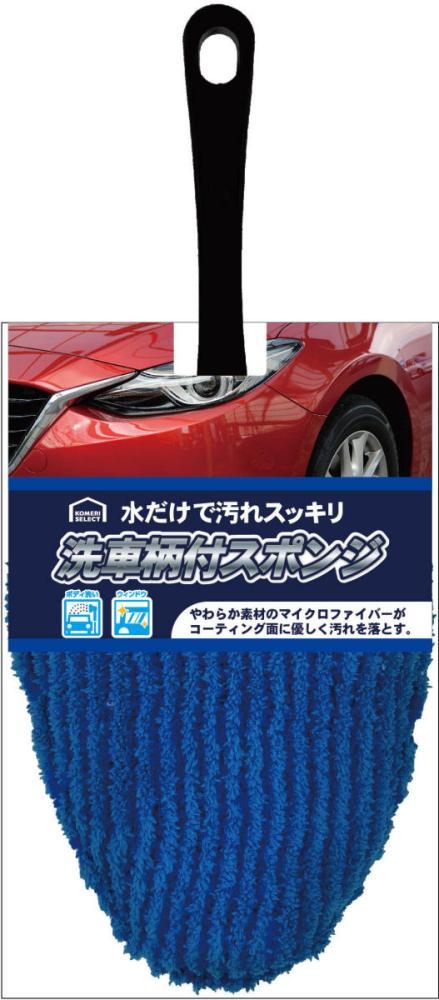 コメリセレクト 水だけで汚れスッキリ 洗車柄付きスポンジ