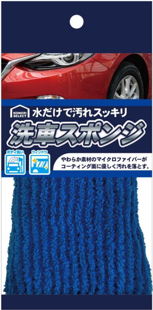 コメリセレクト 水だけで汚れスッキリ 洗車スポンジ