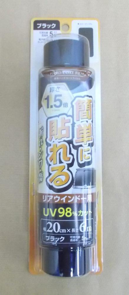 槌屋ヤック 簡単ハードコートフィルム 6m リアウインドー用 ブラック FW-31