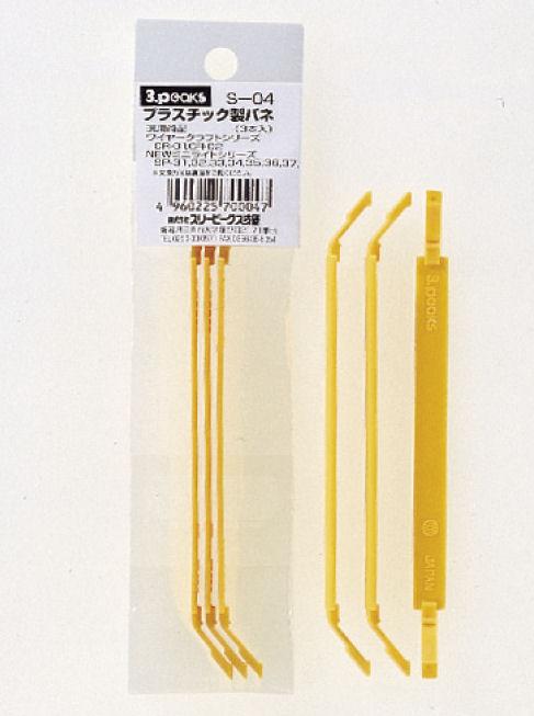 スリーピークス プラスチック製バネ(3本入) S-04