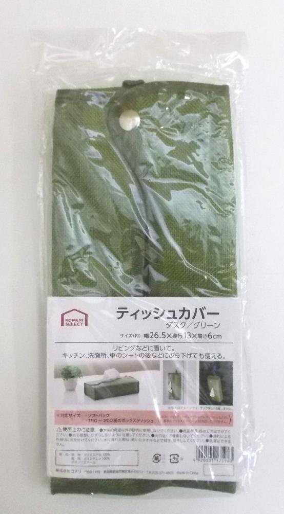 コメリセレクト ティッシュカバー ダスク/グリーン