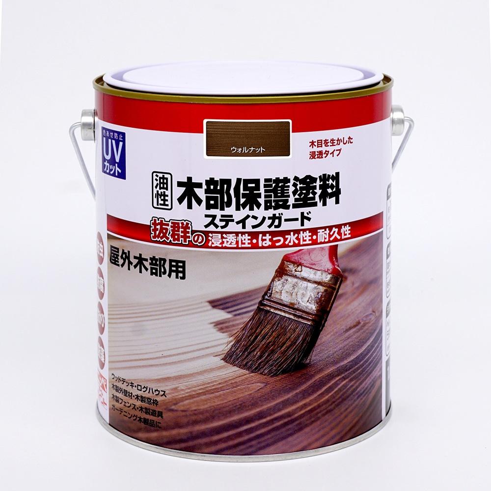 油性木部保護塗料ステインガード 1.6L 各色