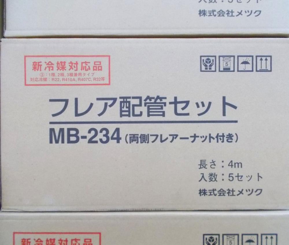 フレア配管セット・部材なし M-234