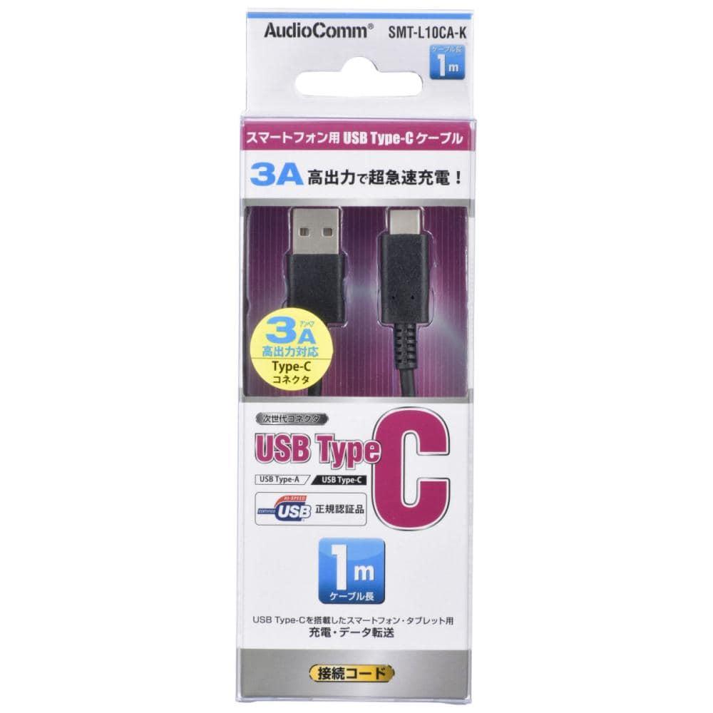 USB TypeCケーブル各種