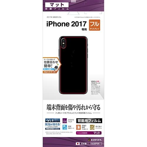 iPhoneX用指紋反射フィルム