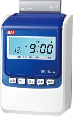 マックス タイムレコーダ ER-110SUW ER90719