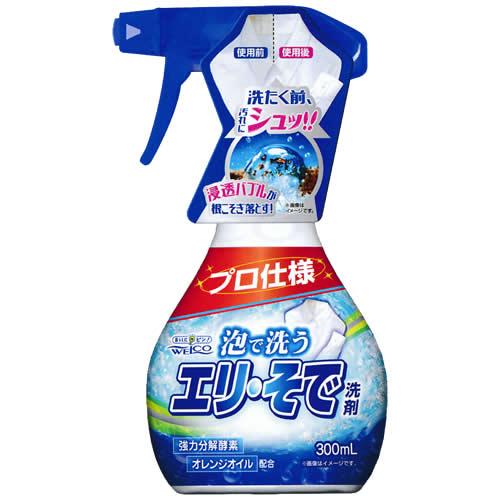 ウエ・ルコ 泡で洗うエリ・そで洗剤本体 300ml
