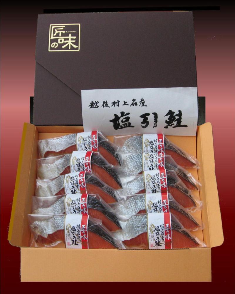 村上産塩引き鮭10切れセット