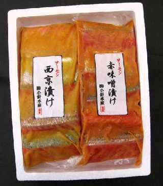 銀鮭西京・味噌漬けセット