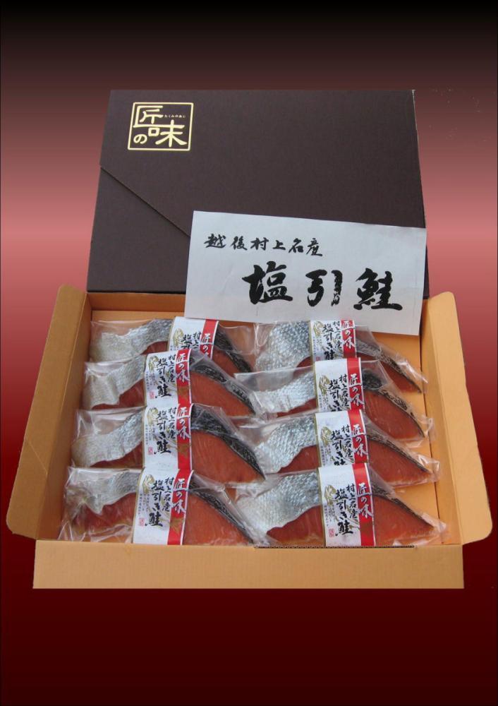 村上産塩引き鮭8切れセット