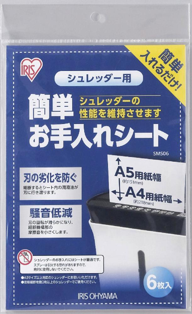 シュレッダー用簡単お手入れシート SMS06