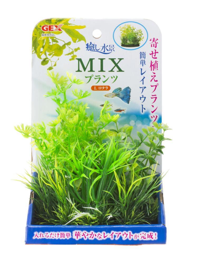 GEX 癒し水景 ミックスプランツ L 各種