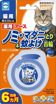アース・ペット 薬用ノミ・マダニとり蚊よけ首輪 猫用 ブルー