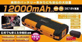 カシムラ ジャンプスターター 12000mAh KD160
