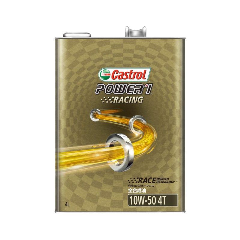 カストロール モーターサイクルオイル パワー1 R4 10W50 4L MA