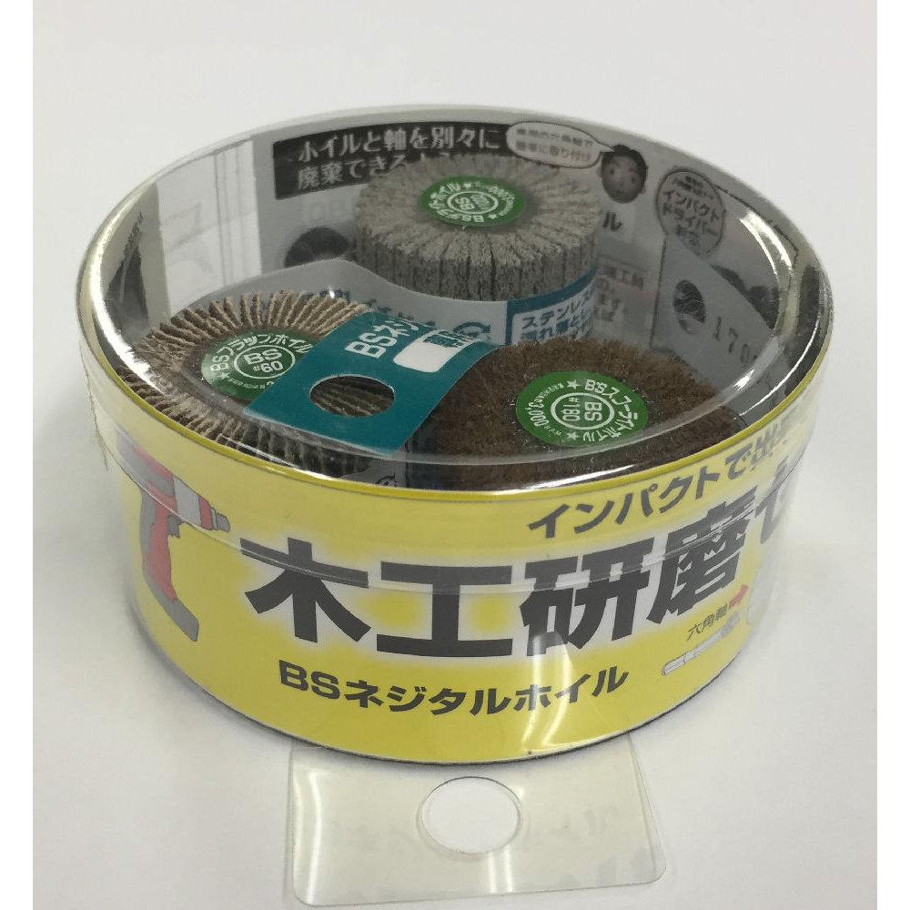 BSネジタル用途別木工研磨セット30×25×6.3