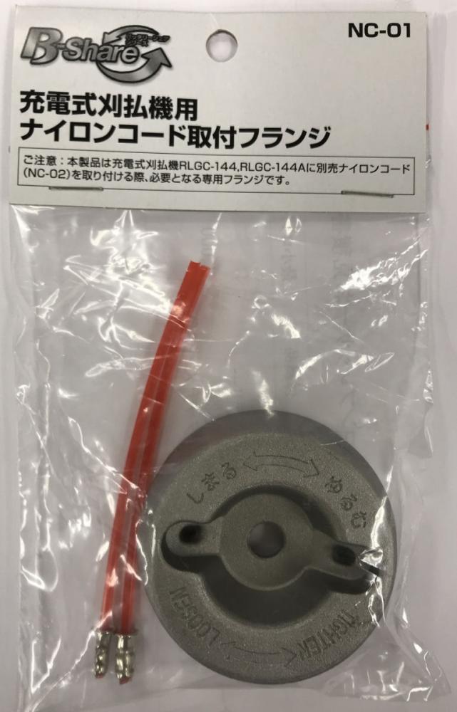 充電式刈払機用ナイロンコード取付フランジ NC-01