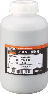 TRUSCO エメリー研削材 2KG #120_