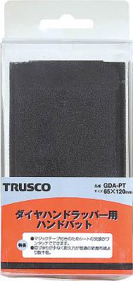 TRUSCO ダイヤハンドラッパー用ゴムパット_