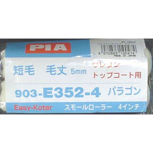 PIA Sスペア ボンパラゴン5mm4インチ2本入_