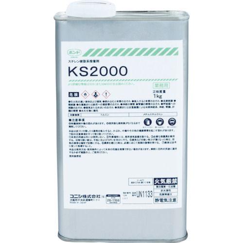 コニシ KS2000 1kg_